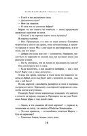 Убийство Командора. Книга 2. Ускользающая метафора — фото, картинка — 13
