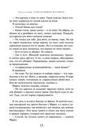 Убийство Командора. Книга 2. Ускользающая метафора — фото, картинка — 14