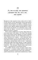 Убийство Командора. Книга 2. Ускользающая метафора — фото, картинка — 4