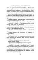 Убийство Командора. Книга 2. Ускользающая метафора — фото, картинка — 5