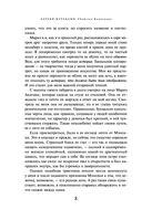 Убийство Командора. Книга 2. Ускользающая метафора — фото, картинка — 7