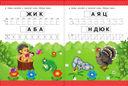 Развивающие занятия с малышом 4-5 лет — фото, картинка — 3