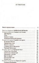 От Руси до России — фото, картинка — 1