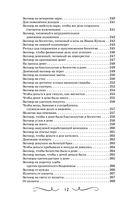 Шепот-шепоток! 1000 нашептываний на деньги, любовь, здоровье и счастье — фото, картинка — 12