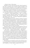 Лесничая для чародея — фото, картинка — 14