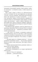 Пилигримы войны — фото, картинка — 11