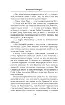 Пилигримы войны — фото, картинка — 14