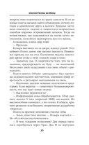 Пилигримы войны — фото, картинка — 15