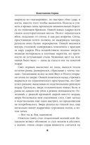 Пилигримы войны — фото, картинка — 8