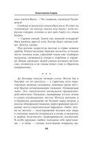 Пилигримы войны — фото, картинка — 10