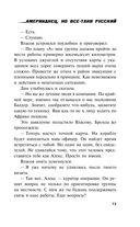 Американец, но все-таки русский — фото, картинка — 11