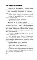 Американец, но все-таки русский — фото, картинка — 12