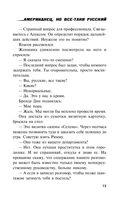Американец, но все-таки русский — фото, картинка — 13