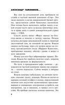 Американец, но все-таки русский — фото, картинка — 6