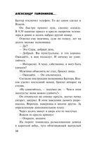 Американец, но все-таки русский — фото, картинка — 8