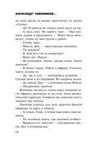 Американец, но все-таки русский — фото, картинка — 10