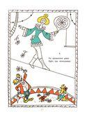 Весёлые стихи и сказки — фото, картинка — 13