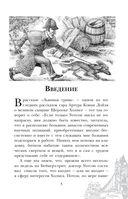 Биология с Шерлоком Холмсом — фото, картинка — 2