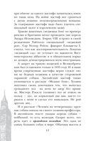 Биология с Шерлоком Холмсом — фото, картинка — 11