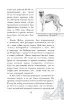 Биология с Шерлоком Холмсом — фото, картинка — 12