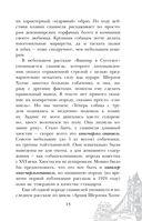 Биология с Шерлоком Холмсом — фото, картинка — 14