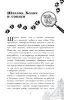 Биология с Шерлоком Холмсом — фото, картинка — 4