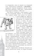 Биология с Шерлоком Холмсом — фото, картинка — 5