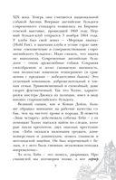Биология с Шерлоком Холмсом — фото, картинка — 6