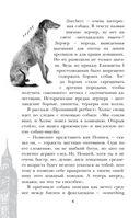 Биология с Шерлоком Холмсом — фото, картинка — 7