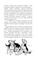 Биология с Шерлоком Холмсом — фото, картинка — 8