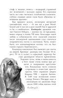 Биология с Шерлоком Холмсом — фото, картинка — 9