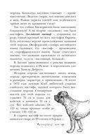 Биология с Шерлоком Холмсом — фото, картинка — 10
