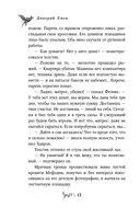 Мефодий Буслаев. Билет на Лысую Гору — фото, картинка — 11