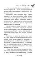 Мефодий Буслаев. Билет на Лысую Гору — фото, картинка — 12