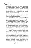 Мефодий Буслаев. Билет на Лысую Гору — фото, картинка — 13
