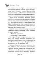 Мефодий Буслаев. Билет на Лысую Гору — фото, картинка — 7