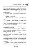 Мефодий Буслаев. Билет на Лысую Гору — фото, картинка — 8