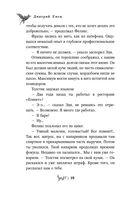 Мефодий Буслаев. Билет на Лысую Гору — фото, картинка — 9