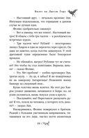 Мефодий Буслаев. Билет на Лысую Гору — фото, картинка — 10