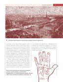 Чтение по руке. Новый взгляд на хиромантию. Иллюстрированная энциклопедия — фото, картинка — 10