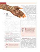 Чтение по руке. Новый взгляд на хиромантию. Иллюстрированная энциклопедия — фото, картинка — 13
