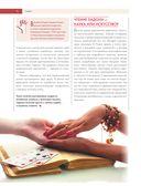 Чтение по руке. Новый взгляд на хиромантию. Иллюстрированная энциклопедия — фото, картинка — 15