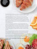Уютные завтраки — фото, картинка — 7