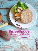 Уютные завтраки — фото, картинка — 9