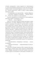 Дни Кракена — фото, картинка — 13