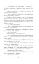 Дни Кракена — фото, картинка — 14