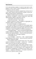 Страж перевала — фото, картинка — 11