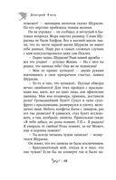 Таня Гроттер и колодец Посейдона — фото, картинка — 10