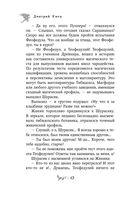 Таня Гроттер и колодец Посейдона — фото, картинка — 12
