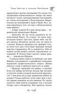 Таня Гроттер и колодец Посейдона — фото, картинка — 13